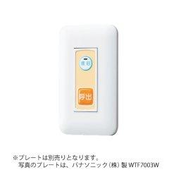 画像1: ★受注生産品★【アイホン】Vi-nurse 呼出ボタン[NLR-62]