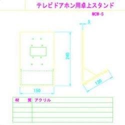 画像1: 【アイホン】テレビドアホン卓上スタンド(MY-2CD・MYH-2CD用) [MCW-S]