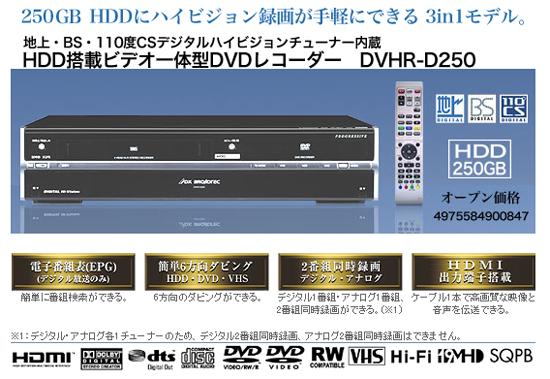 DVHR-D250