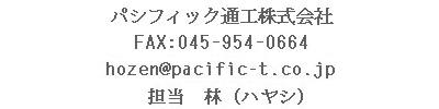 パシフィック通工連絡先  FAX 045-954-0664