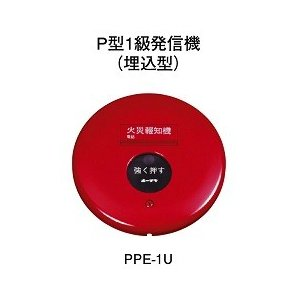 【HOCHIKI ホーチキ】P型1級発信器 PPE-1U - 弱電館 本店
