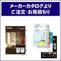 メーカーカタログよりご注文・お見積もり【サイト未掲載商品】