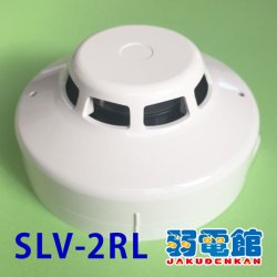 画像1: 【HOCHIKI ホーチキ】光電式スポット型煙感知器2種(ヘッド+ベース)露出型[SLV-2RL]