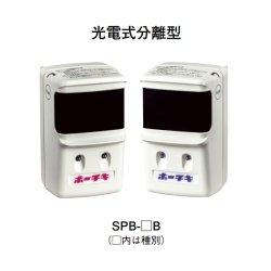 画像1: 【HOCHIKI ホーチキ】光電式分離型感知器[SPB-2B]