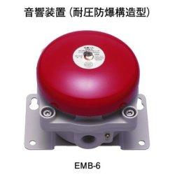 画像1: ★送料無料★【HOCHIKI ホーチキ】音響装置(耐圧防爆構造型)[EMB-6]