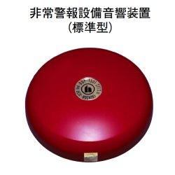 画像1: 【HOCHIKI ホーチキ】非常警報設備音響装置(標準型)[BDP-150I]