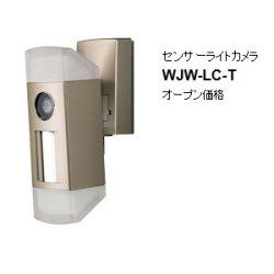 画像1: ★送料無料★【アイホン】ROCOタッチ7 センサーライトカメラ[WJW-LC-T]