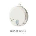 ★3個セット★【HOCHIKI ホーチキ】住宅用火災警報器(煙式)[SS-2LT-10HCC]