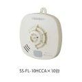 ★10個セット★【HOCHIKI ホーチキ】住宅用火災警報器(熱式)[SS-FL-10HCCA]