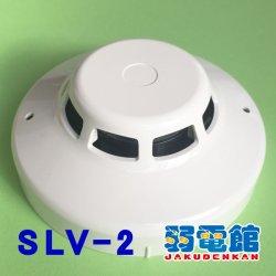 画像1: 【HOCHIKI ホーチキ】光電式スポット型感知器2種(ヘッド部)露出型[SLV-2]