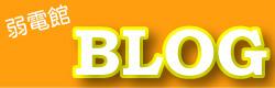 弱電館-ブログ-