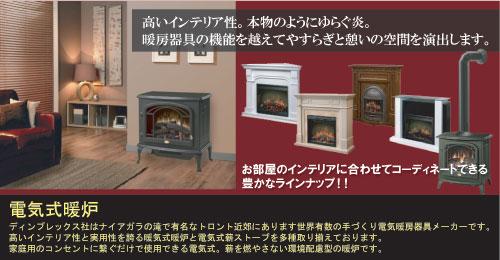 ディンプレックス・ロイドグランデの電気式暖炉