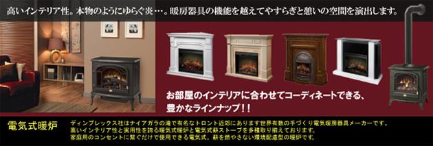 電気式暖炉バナー