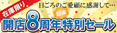 弱電館開店8周年記念セール開催中!