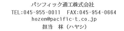 パシフィック通工連絡先  045-955-0011